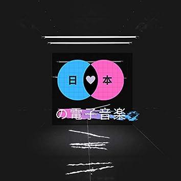 日本の電子音楽 - 背景音
