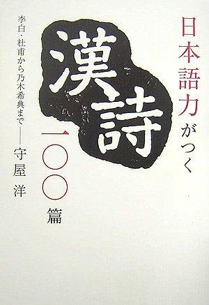 日本語力がつく漢詩一〇〇篇―李白・杜甫から乃木希典まで