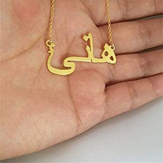Arabic name necklace Titanium steel personalized Islamic calligraphy font Necklace Arabic Pendant