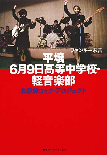 平壌6月9日高等中学校・軽音楽部 北朝鮮ロックプロジェクト