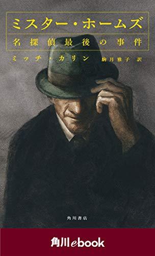 ミスター・ホームズ 名探偵最後の事件 (角川ebook)