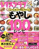 レタスクラブ(4/25 2014 Vol.797)