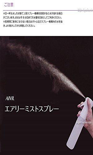 アイビルエアリーミストスプレーAIVILairymistspray【ブラック】