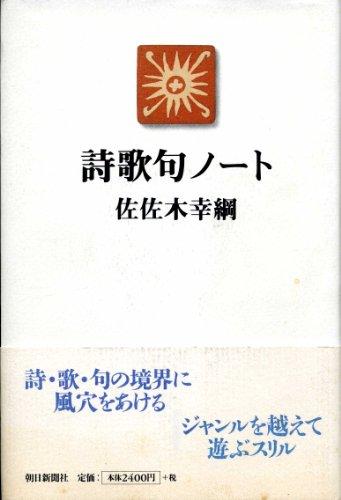 詩歌句ノート