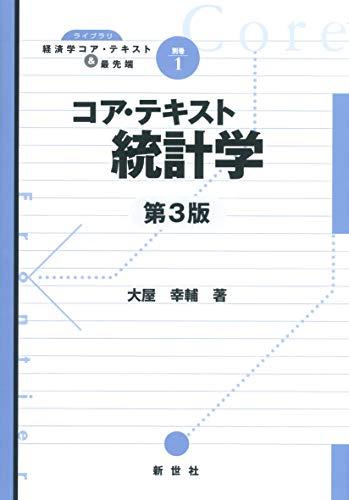 コア・テキスト統計学 (ライブラリ経済学コア・テキスト&最先端)