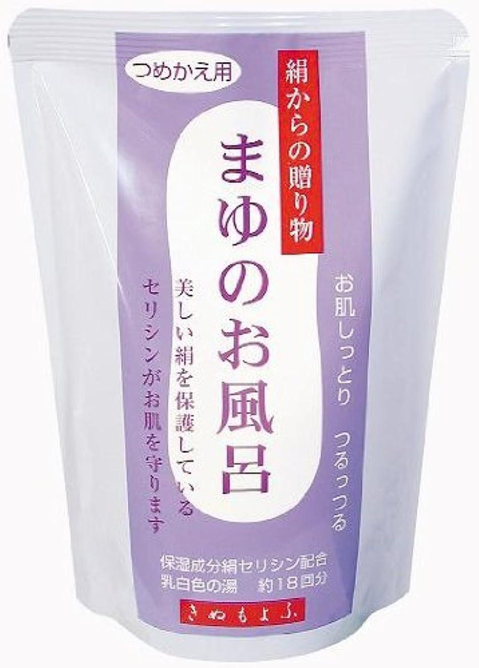 襟突然の文献まゆシリーズ きぬもよふ まゆのお風呂詰替 浴用化粧料 450ml(約18回分)