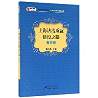 Shanghai's rule of law quality supervision construction(Chinese Edition)