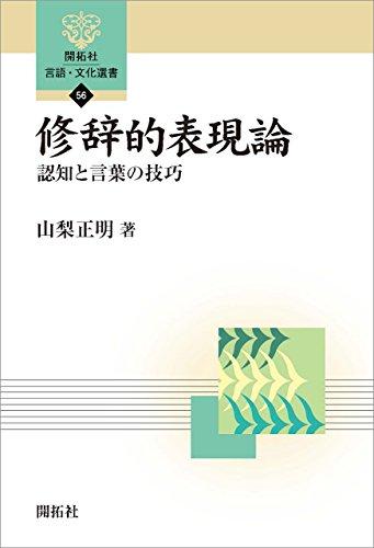 修辞的表現論―認知と言葉の技巧― (開拓社 言語・文化選書)