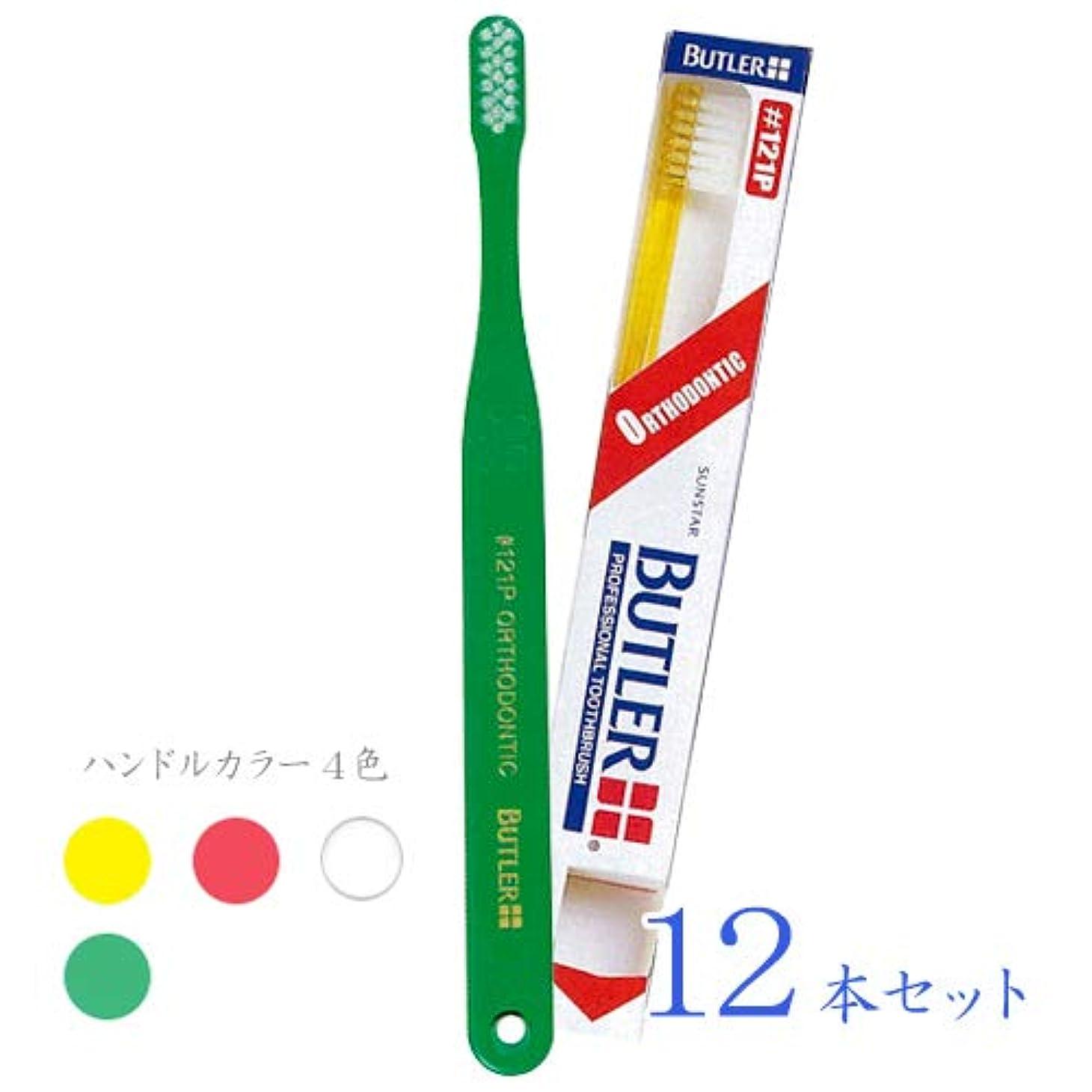 仮説炭素自宅でバトラー 歯ブラシ #121P 12本入