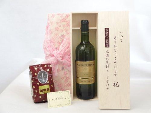 敬老の日 ギフトセット ワインセット いつもありがとうございます感謝の気持ち木箱セット+オススメ珈琲豆(特注ブレンド200g)(キャバリエ ロワイヤ