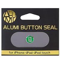 HASE-PRO iPhone iPad iPod touch 専用 アルミ ホームボタン シール (非常口)