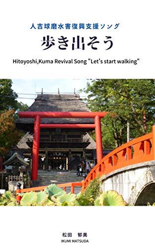Let us start walking piano and vocal score: Hitoyoshi-Kuma Revival Song (Japanese Edition)