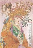 「十二国記」 CDドラマ 十二国記夢三章