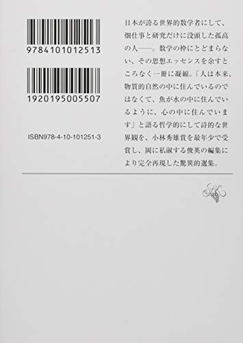 『数学する人生 (新潮文庫)』のトップ画像