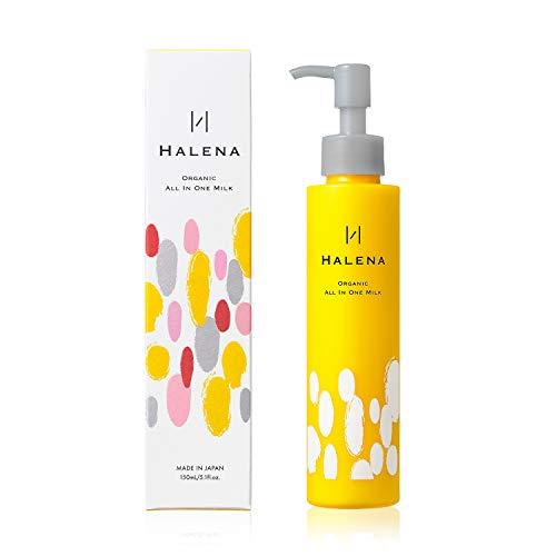 【旧品】ハレナオーガニックオールインワンミルク150ml美容液化粧水無添加男女兼用メンズ使用可