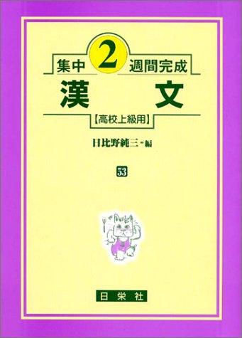 漢文―高校上級用 (集中2週間完成 (53))