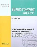 (教)国际内部审计专业实务框架——阐释与应用(张红英)