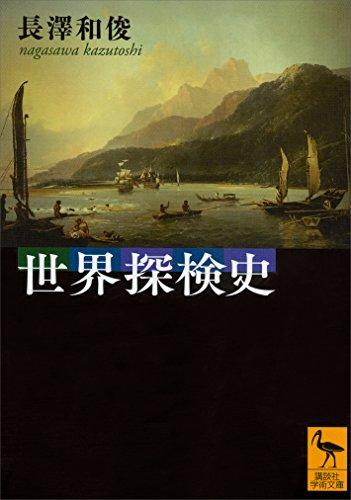 世界探検史 (講談社学術文庫)