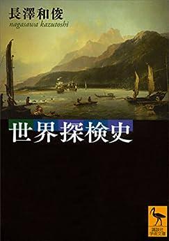 [長澤和俊]の世界探検史 (講談社学術文庫)