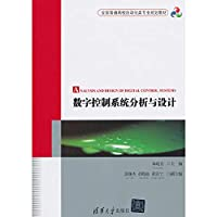 Digital Control System Analysis and Design(Chinese Edition)