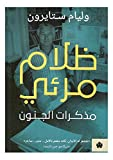 كتاب ظلام مرئى وليام ستايرون الكرمة للنشر Arabic Book Paperback Novel Visible Darkness William Styron Karma Publishing