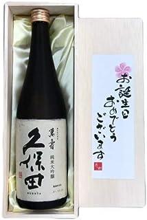 【お誕生日おめでとうございます】久保田萬寿 純米大吟醸 720ml 桐箱入り(無料で包装済み)