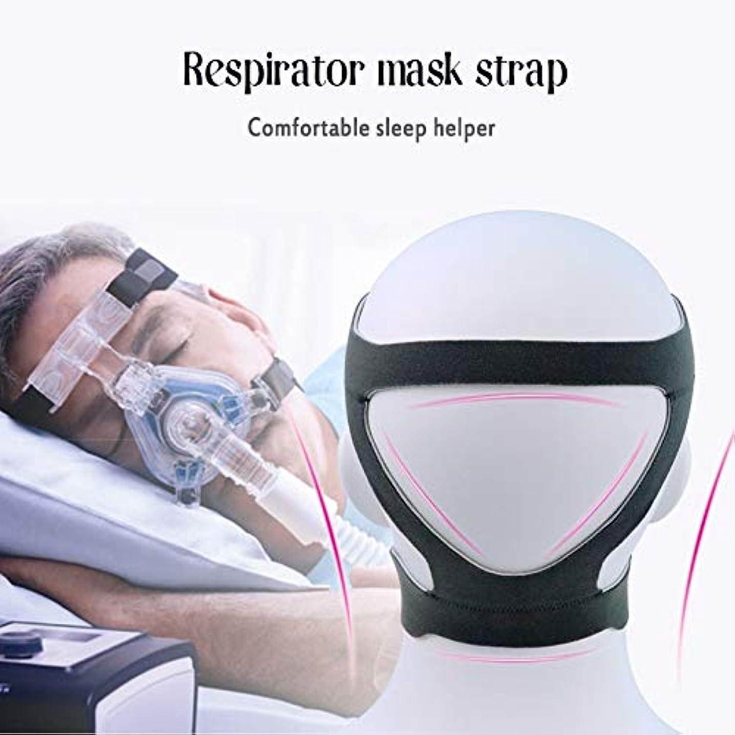 病んでいるあごひげ控えるNOTE ユニバーサルヘッドギアCPAPマスクヘッドバンドベンチレータCPAP鼻マスク/フルフェイスマスク弾性繊維ヘッドストラップエイド睡眠包帯