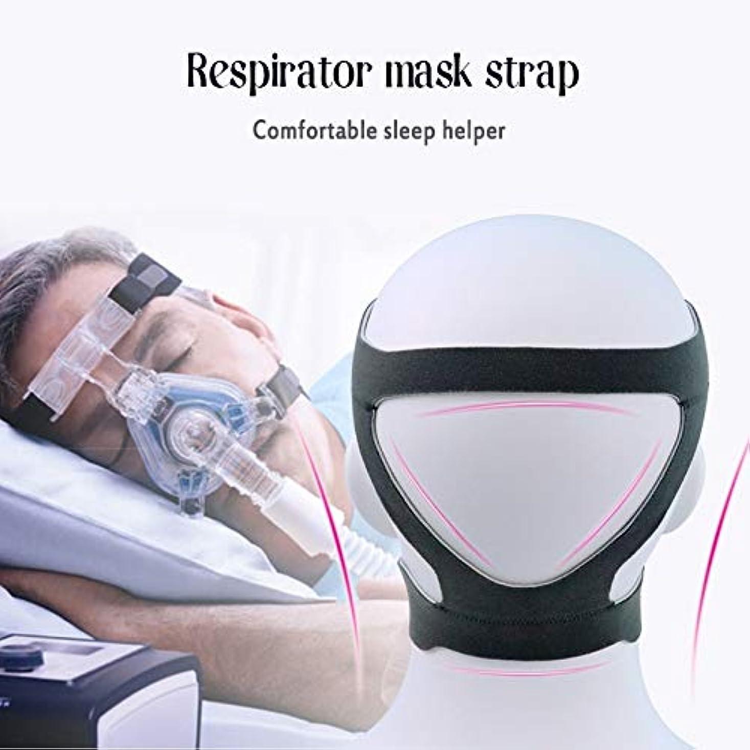 論理的レーザ廃止NOTE ユニバーサルヘッドギアCPAPマスクヘッドバンドベンチレータCPAP鼻マスク/フルフェイスマスク弾性繊維ヘッドストラップエイド睡眠包帯
