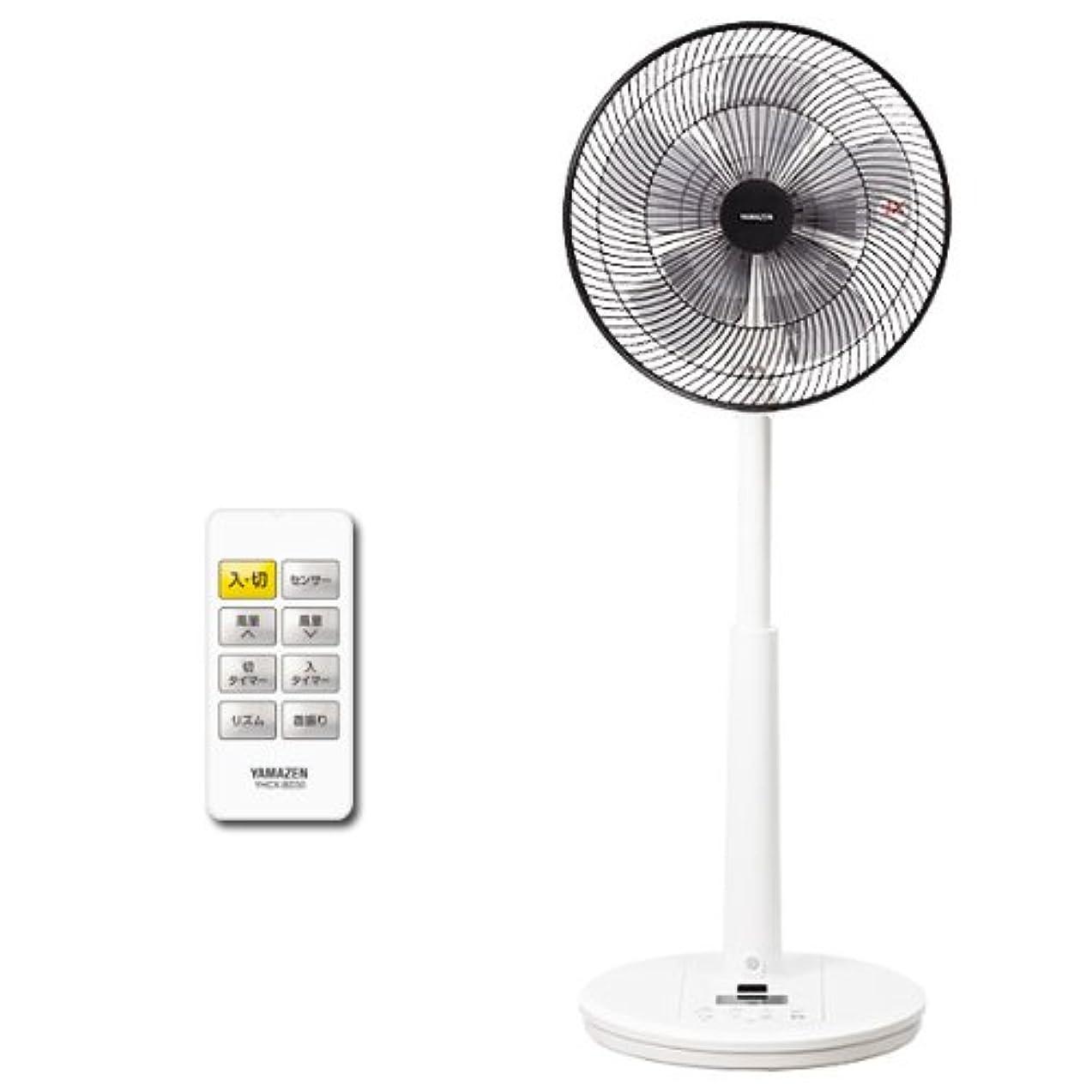 山善 (DCモーター搭載)30cmハイリビング扇風機&サーキュレーター(人体感知センサー?静音モード搭載)(リモコン)(風量8段階)入切タイマー付 ホワイト YHCX-BD30(W)