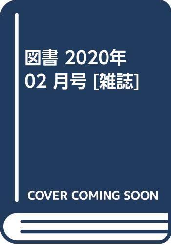 図書 2020年 02 月号 [雑誌]