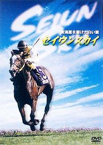 セイウンスカイ 青海原を駆けた白い雲 [DVD]