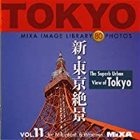 MIXA IMAGE LIBRARY Vol.11 新・東京絶景