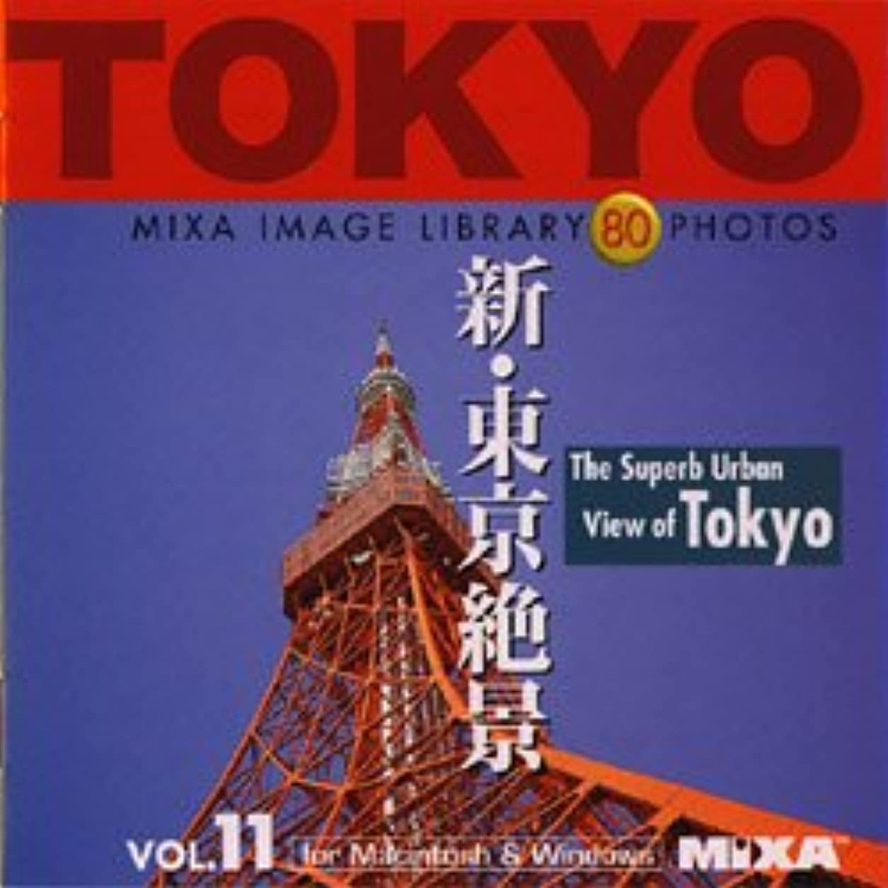 パワーセル厚さ剥ぎ取るMIXA IMAGE LIBRARY Vol.11 新?東京絶景