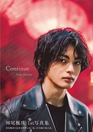 神尾楓珠 ファースト写真集 『 Continue 』