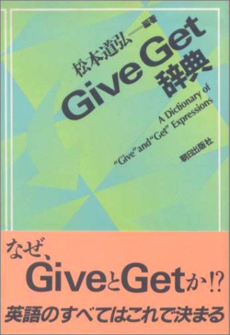 Give get辞典