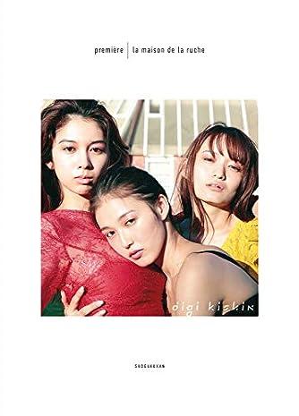digi+KISHIN DVD premiere ラ・リューシュの館 (digi kishin DVD BOOK)