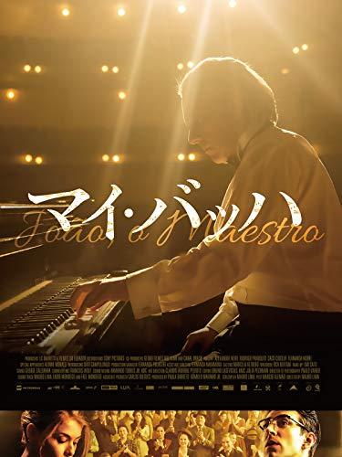 マイ・バッハ 不屈のピアニスト(字幕版)