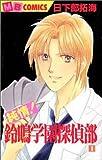 純情!鈴鳴学園探偵部 1 (MBコミックス)