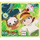 ドキドキ伝説 魔法陣グルグル DVD-BOX