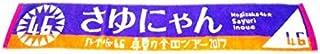 乃木坂46 推しメン マフラータオル 真夏の全国ツアー 2017 井上小百合