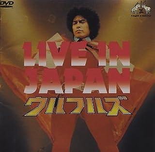 LIVE IN JAPAN [DVD]