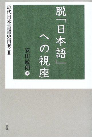 脱「日本語」への視座 近代日本言語史再考 (2)の詳細を見る