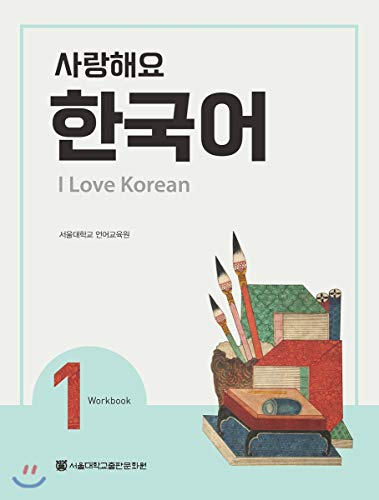 Compare Textbook Prices for I Love Korean 1 Workbook Workbook Edition ISBN 9788952128751 by Language Education,Seoul National University