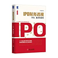IPO财务透视:方法、重点和案例