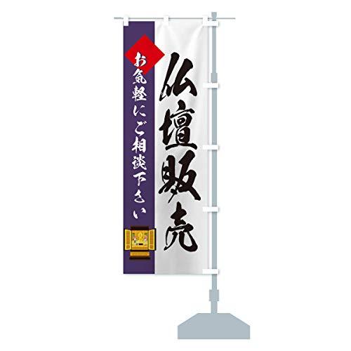 仏壇販売 のぼり旗 サイズ選べます(ショート60x150cm 右チチ)