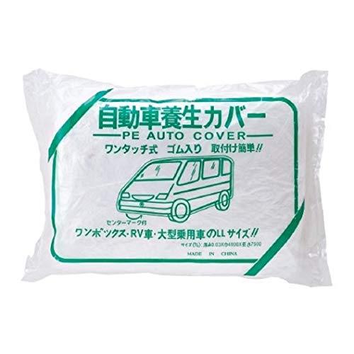 自動車養生カバー 【5枚セット】 ワンボックス車用 RV車用 オートカバー