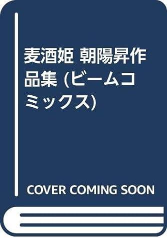 麦酒姫 朝陽昇作品集 (ビームコミックス)