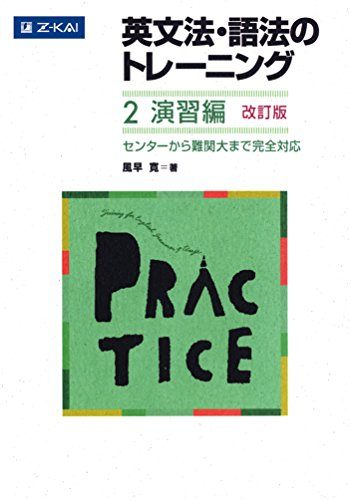 英文法・語法のトレーニング2 演習編 改訂版