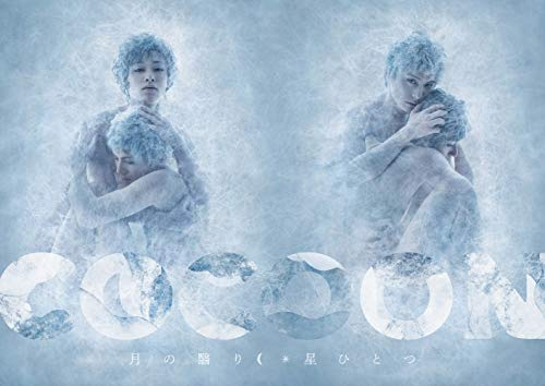 『『COCOON』月の翳り(特典なし) [DVD]』のトップ画像