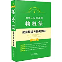 Contract Law of People's Republic of China supporting the Interpretation and Case Notes (Second Edition)(Chinese Edition)